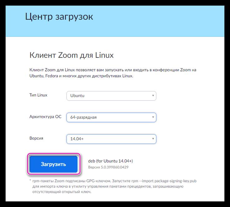 Загрузка Zoom для Ubuntu