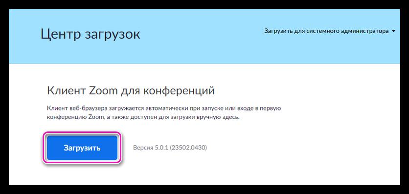 Загрузка Zoom для Windows 7