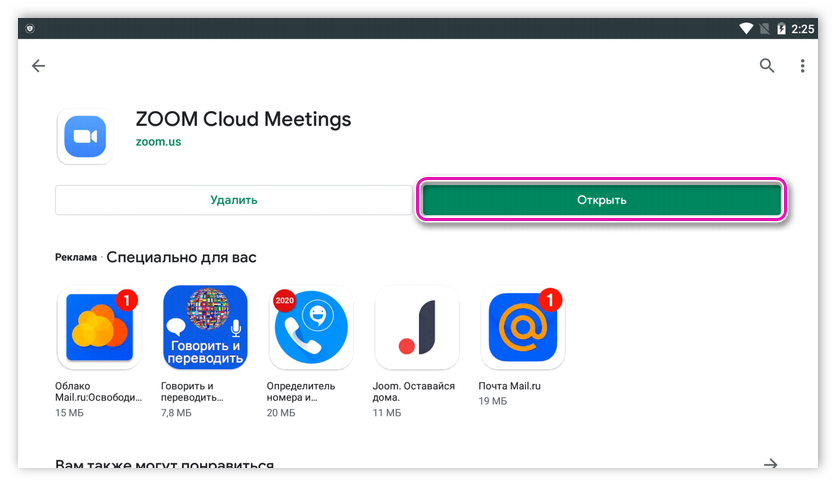 Запуск Zoom Cloud Meetings на планшете