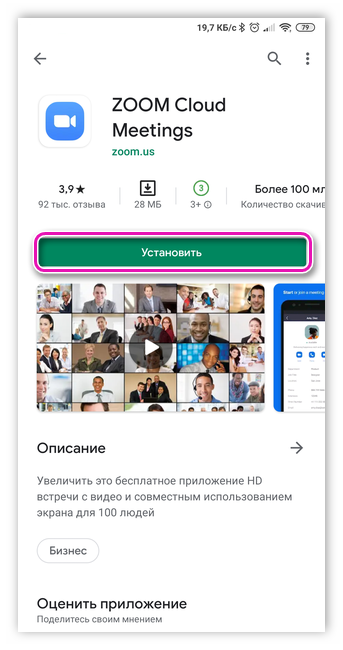 Zoom Cloud Meetings в Play Market