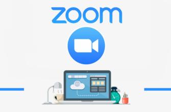 Zoom для ноутбука