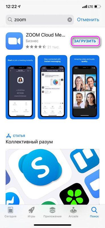 zoom загрузка из app store