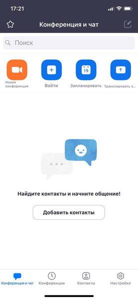 зум главная страница на айфоне